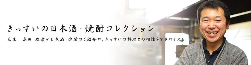 きっすいの日本酒・焼酎コレクション