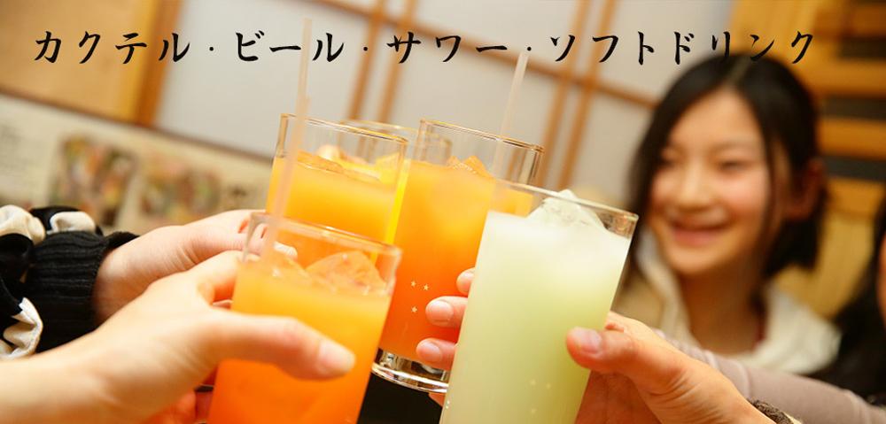 カクテル・ビール・サワー・ソフトドリンク